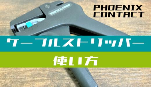 【⼯具使い⽅】ケーブルストリッパーで電線の被覆を剥く⽅法(フエニックス・コンタクト)