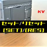 00_【キーエンスKV】セット・リセット(SET・RES)命令の指令方法とラダープログラム例