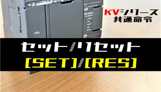 【キーエンスKV】セット・リセット(SET・RES)命令の指令方法とラダープログラム例