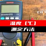 00_【テスター使い方】温度を測定する方法(sanwa:CD772)