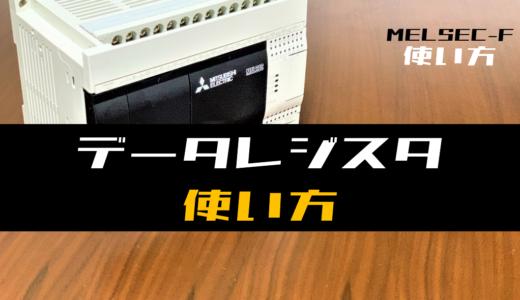 【三菱FXシリーズ】データレジスタ(D)の使い方