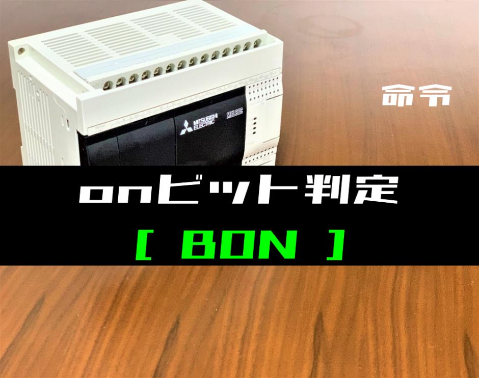 00_【三菱FXシリーズ】ONビット判定(BON)命令の指令方法とラダープログラム例