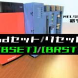 00_【三菱Qシリーズ】ワードデバイスのビットセット・リセット(BSET・BRST)命令の指令方法とラダープログラム例