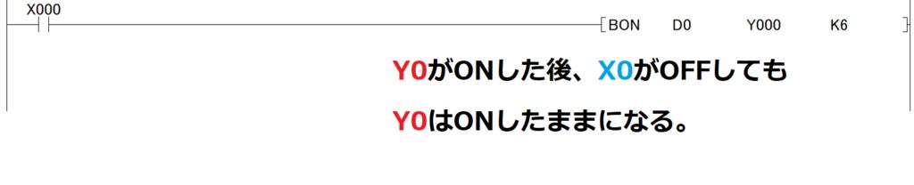 10_BON命令の注意点