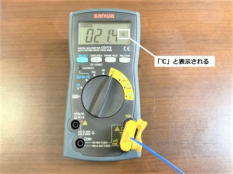 12_表示確認_温度