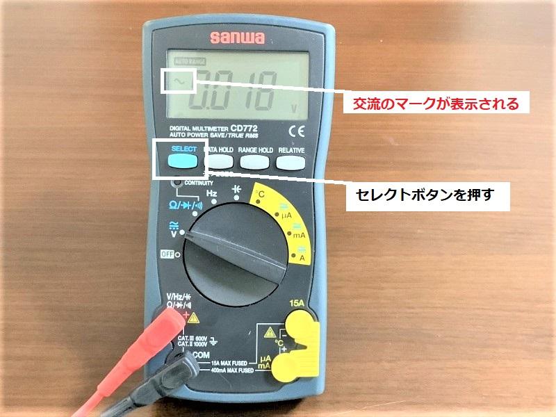 14_セレクトボタン_交流電圧