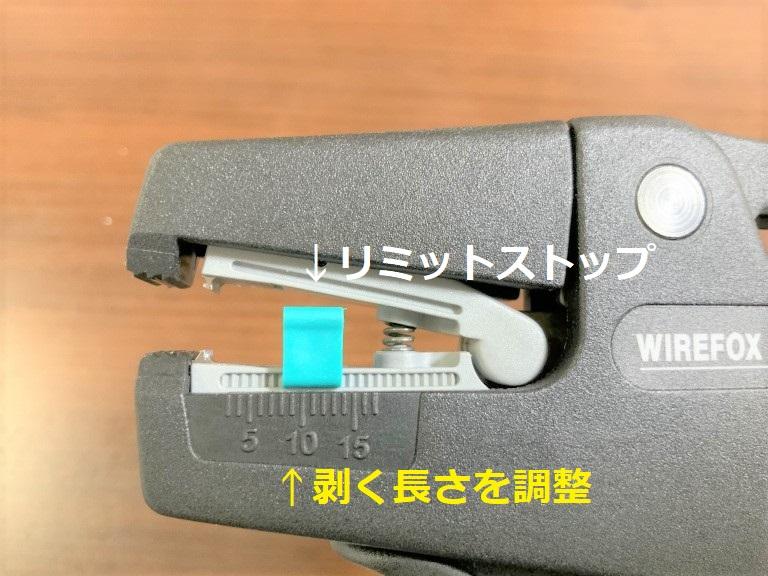 113_WIREFOX 2,5:リミットストップ調整
