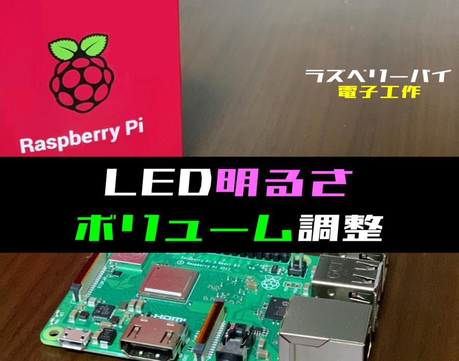 【ラズパイ電子工作】ボリュームでLEDの明るさを調整する方法(SPI通信・PWM出力)
