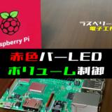 【ラズパイ電子工作】ボリュームに応じて赤色バーLEDを点灯させる方法(SPI通信)