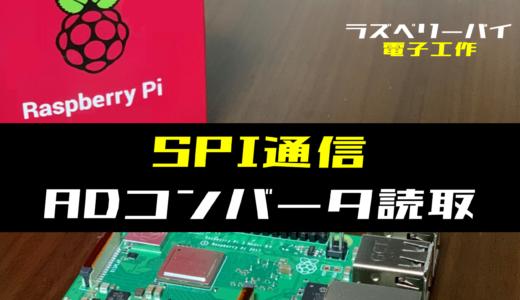 【ラズパイ電子工作】SPI通信でADコンバータの値を読み取る方法(MCP3002)