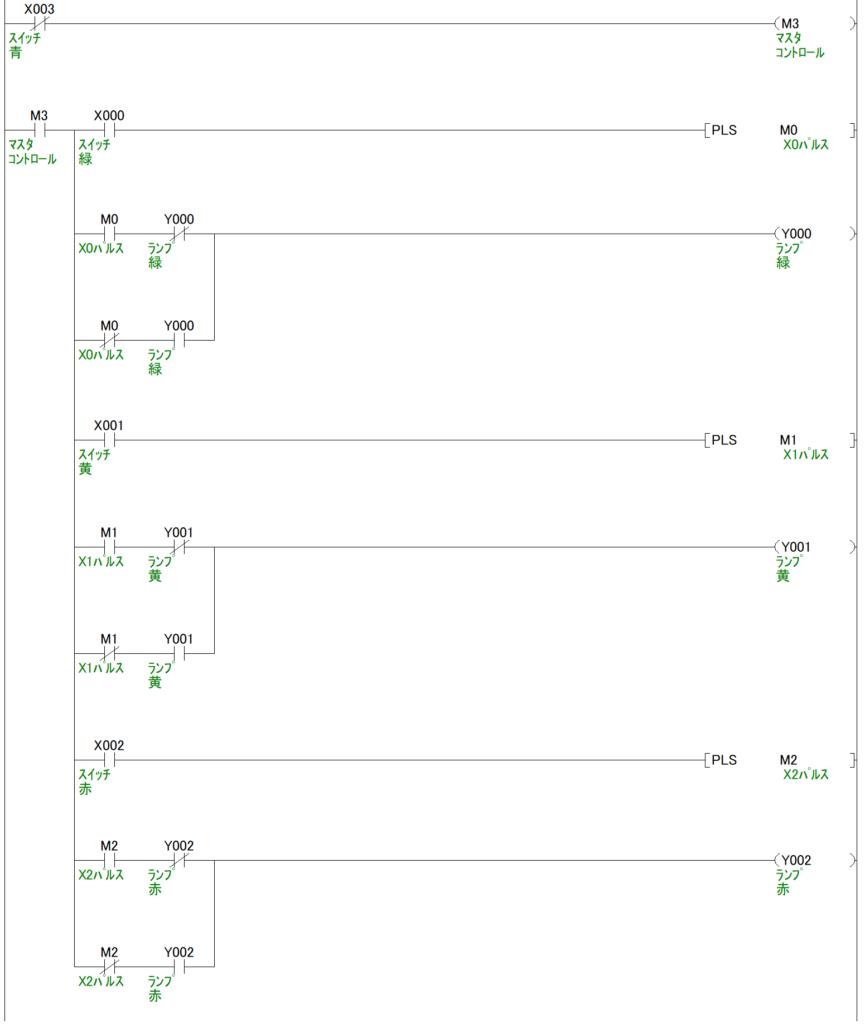 例題_ラダープログラム(別解)