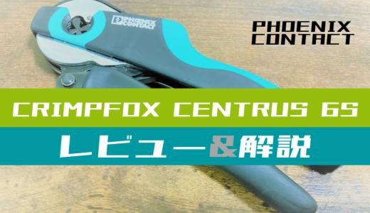 【⼯具レビュー】フェルール端⼦⽤の圧着⼯具を使ってみた(CRIMPFOX CENTRUS 6S)