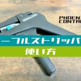 00_【⼯具使い⽅】ケーブルストリッパーで電線の被覆を剥く⽅法(フエニックス・コンタクト)