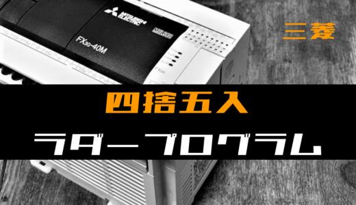 【ノウハウ中級】デバイス値を四捨五入するラダープログラム【三菱FX】