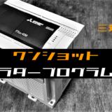 00_【ノウハウ初級】ワンショット出力のラダープログラム例【三菱FX】