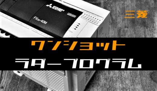 【ノウハウ初級】ワンショット出力のラダープログラム例【三菱FX】