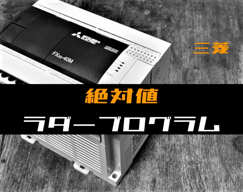 00_【ノウハウ初級】絶対値を求めるラダープログラム例【三菱FX】