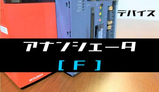 【三菱Qシリーズ】アナンシェータ(F)の機能と動作例