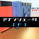 00_【三菱Qシリーズ】アナンシェータ(F)の機能と動作例