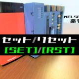 00_【三菱Qシリーズ】セット・リセット(SET・RST)命令の指令方法とラダープログラム例