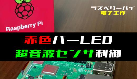 【ラズパイ電子工作】超音波センサで距離を測定して赤色バーLEDを点灯させる方法