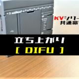 00_【キーエンスKV】立ち上がり(DIFU)命令の指令方法とラダープログラム例