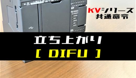 【キーエンスKV】立ち上がり(DIFU)命令の指令方法とラダープログラム例