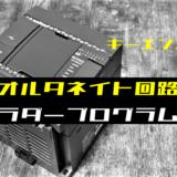 00_【ノウハウ初級】オルタネイト回路のラダープログラム例【キーエンスKV】