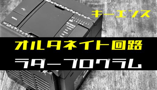 【ノウハウ初級】オルタネイト回路のラダープログラム例【キーエンスKV】