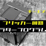00_【ノウハウ初級】フリッカー回路(点滅回路)のラダープログラム例【キーエンスKV】
