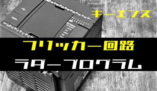 【ノウハウ初級】フリッカー回路(点滅回路)のラダープログラム例【キーエンスKV】