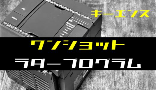 【ノウハウ初級】ワンショット出力のラダープログラム例【キーエンスKV】