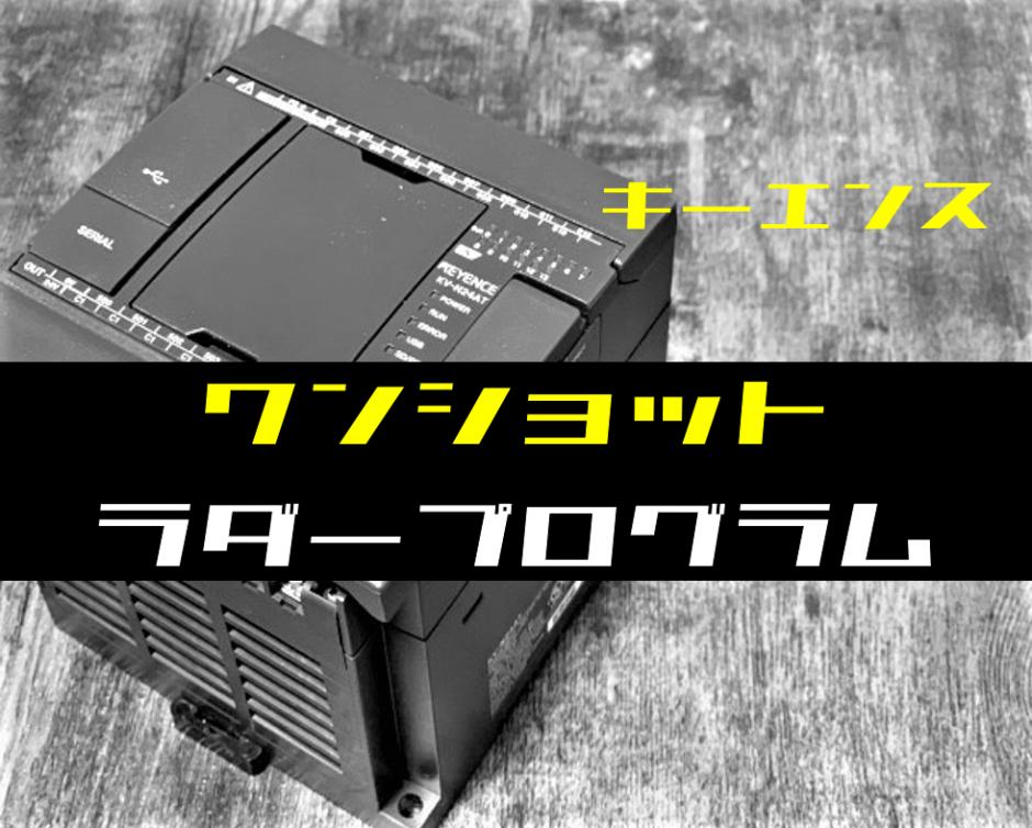 00_【ノウハウ初級】ワンショット出力のラダープログラム例【キーエンスKV】