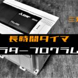 00_【ノウハウ初級】長時間タイマのラダープログラム例【三菱FX】