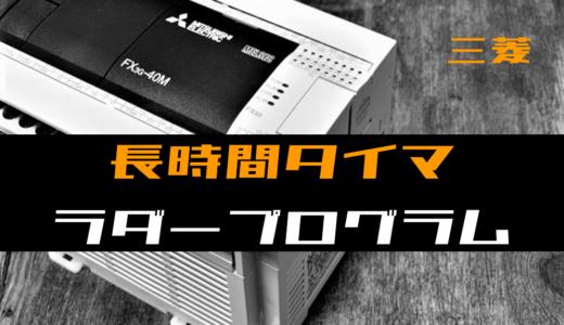 【ノウハウ初級】長時間タイマのラダープログラム例【三菱FX】