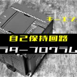 00_【ラダープログラム回路】自己保持回路のラダープログラム例【キーエンスKV】