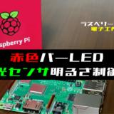 【ラズパイ電子工作】周囲の明るさに応じて赤色バーLEDを点灯させる方法(SPI通信)