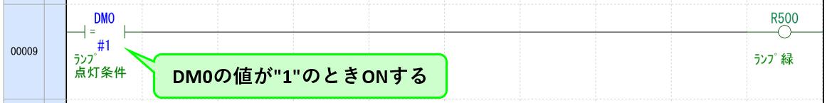 例題②_ラダープログラム解説2
