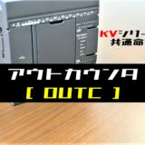 00_【キーエンスKV】アウトカウンタ(OUTC)命令の指令方法とラダープログラム例