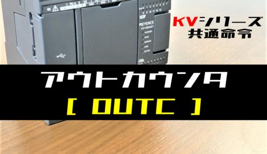 【キーエンスKV】アウトカウンタ(OUTC)命令の指令方法とラダープログラム例