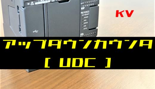 【キーエンスKV】アップダウンカウンタ(UDC)命令の指令方法とラダープログラム例
