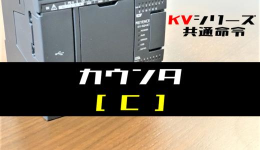 【キーエンスKV】カウンタ(C)命令の指令方法とラダープログラム例