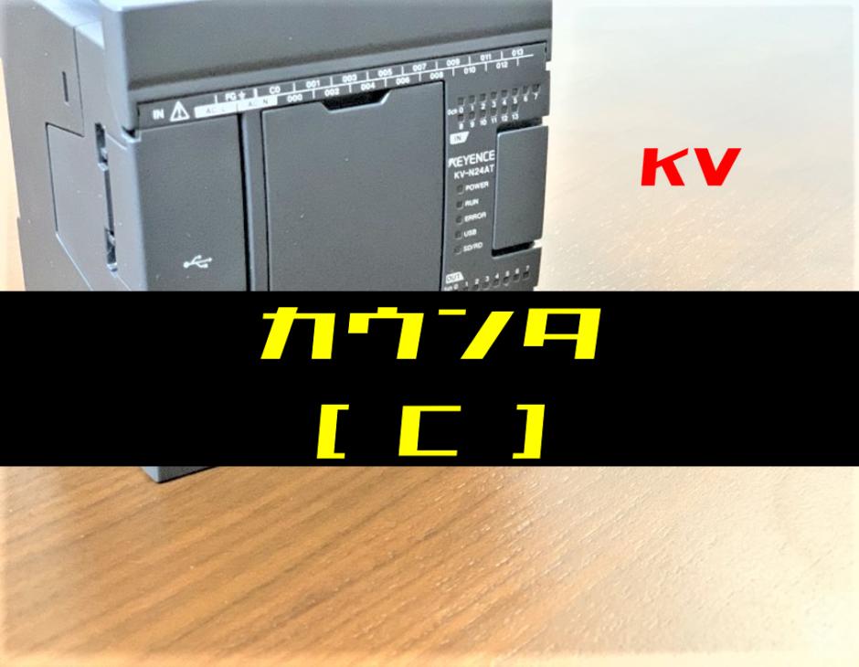 00_【キーエンスKV】カウンタ(C)命令の指令方法とラダープログラム例