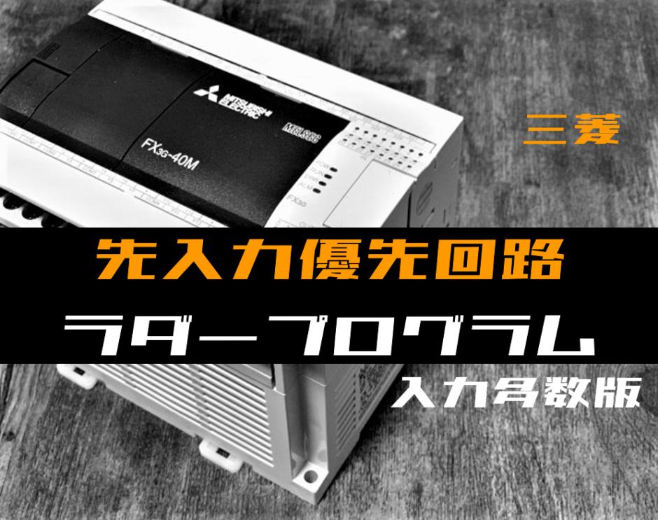00_【ノウハウ中級】入力点数が多い先入力優先回路のラダープログラム例【三菱FX】