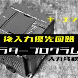 00_【ノウハウ中級】入力点数が多い後入力優先回路のラダープログラム例【キーエンスKV】
