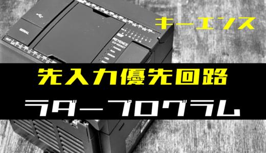 【ノウハウ初級】先入力優先回路のラダープログラム例【キーエンスKV】