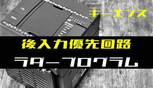 【ノウハウ初級】後入力優先回路のラダープログラム例【キーエンスKV】