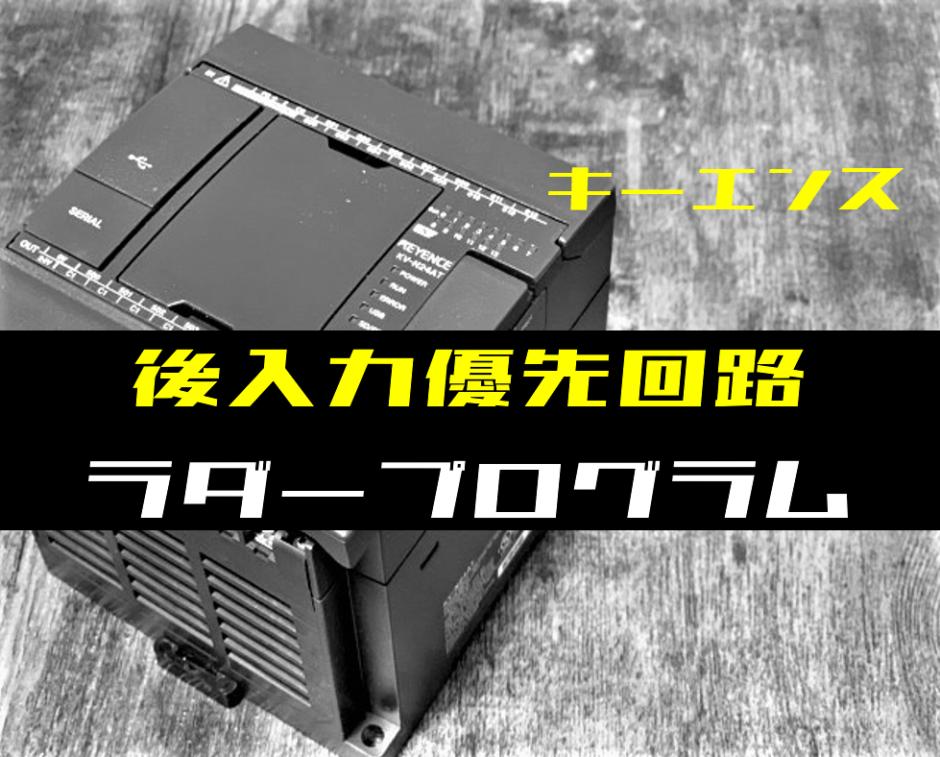 00_【ノウハウ初級】後入力優先回路のラダープログラム例【キーエンスKV】