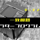00_【ラダープログラム回路】一致回路のラダープログラム例【キーエンスKV】
