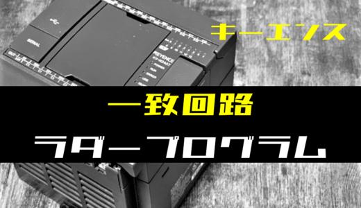 【ラダープログラム回路】一致回路のラダープログラム例【キーエンスKV】